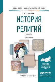 История религий 2-е изд., испр. и доп. Учебник для академического бакалавриата