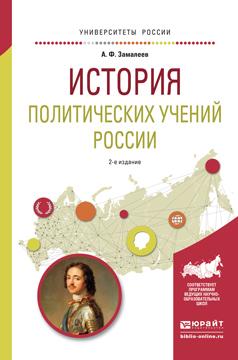 История политических учений России 2-е изд., испр. и доп. Учебное пособие для академического бакалавриата