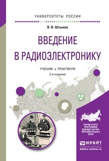 Введение в радиоэлектронику 2-е изд., испр. и доп. Учебник и практикум для вузов