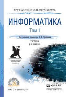 Информатика в 2 т. Том 1 3-е изд., пер. и доп. Учебник для СПО