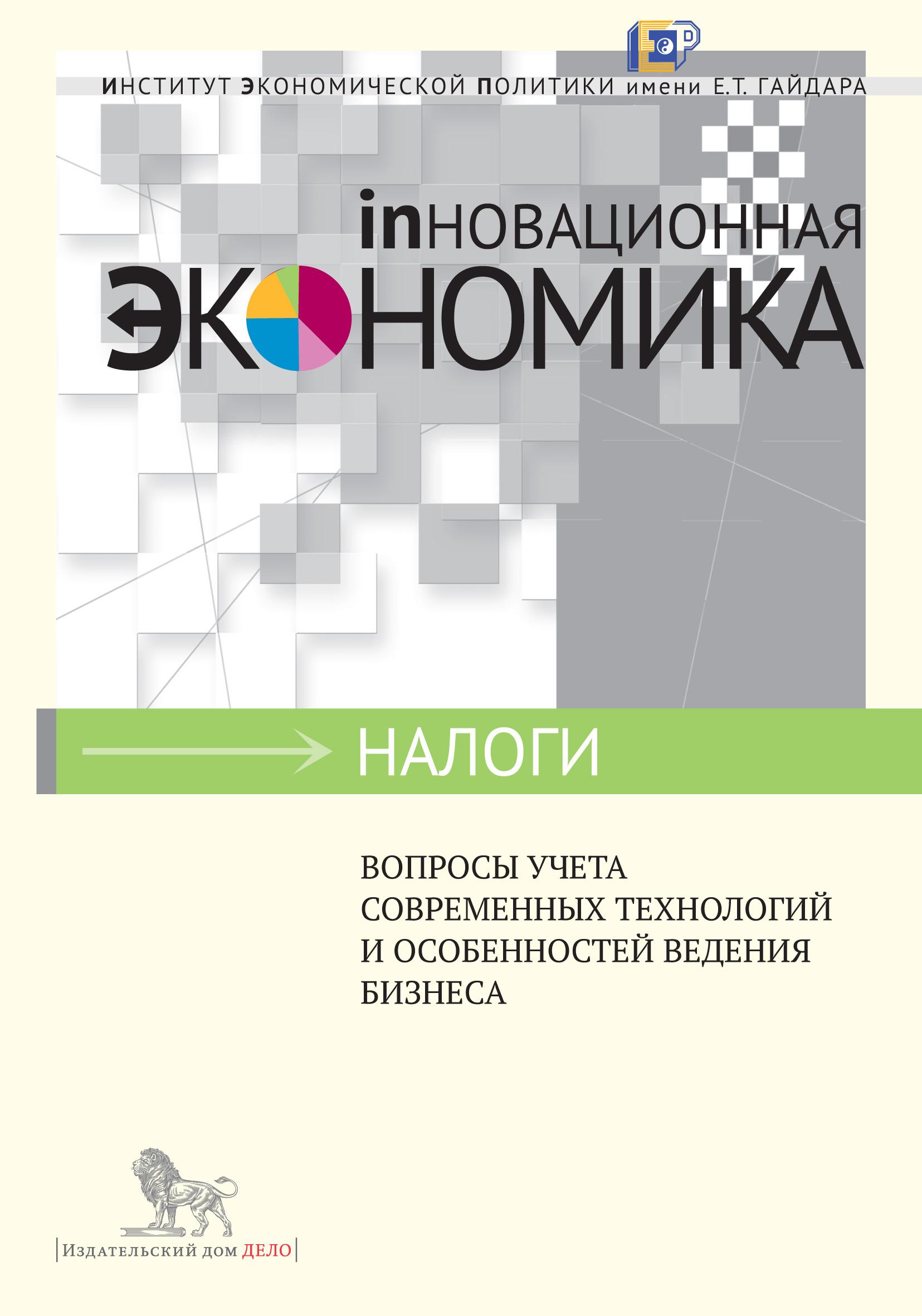 Вопросы учета современных технологий и особенностей ведения бизнеса