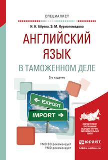 Английский язык в таможенном деле 2-е изд., испр. и доп. Практическое пособие для вузов