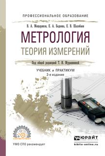 Метрология. Теория измерений 2-е изд., испр. и доп. Учебник и практикум для СПО