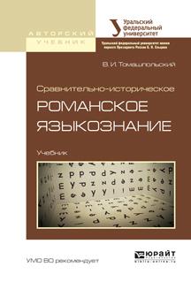 Сравнительно-историческое романское языкознание. Учебник для бакалавриата и магистратуры
