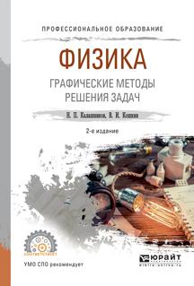 Физика. Графические методы решения задач 2-е изд., испр. и доп. Учебное пособие для СПО
