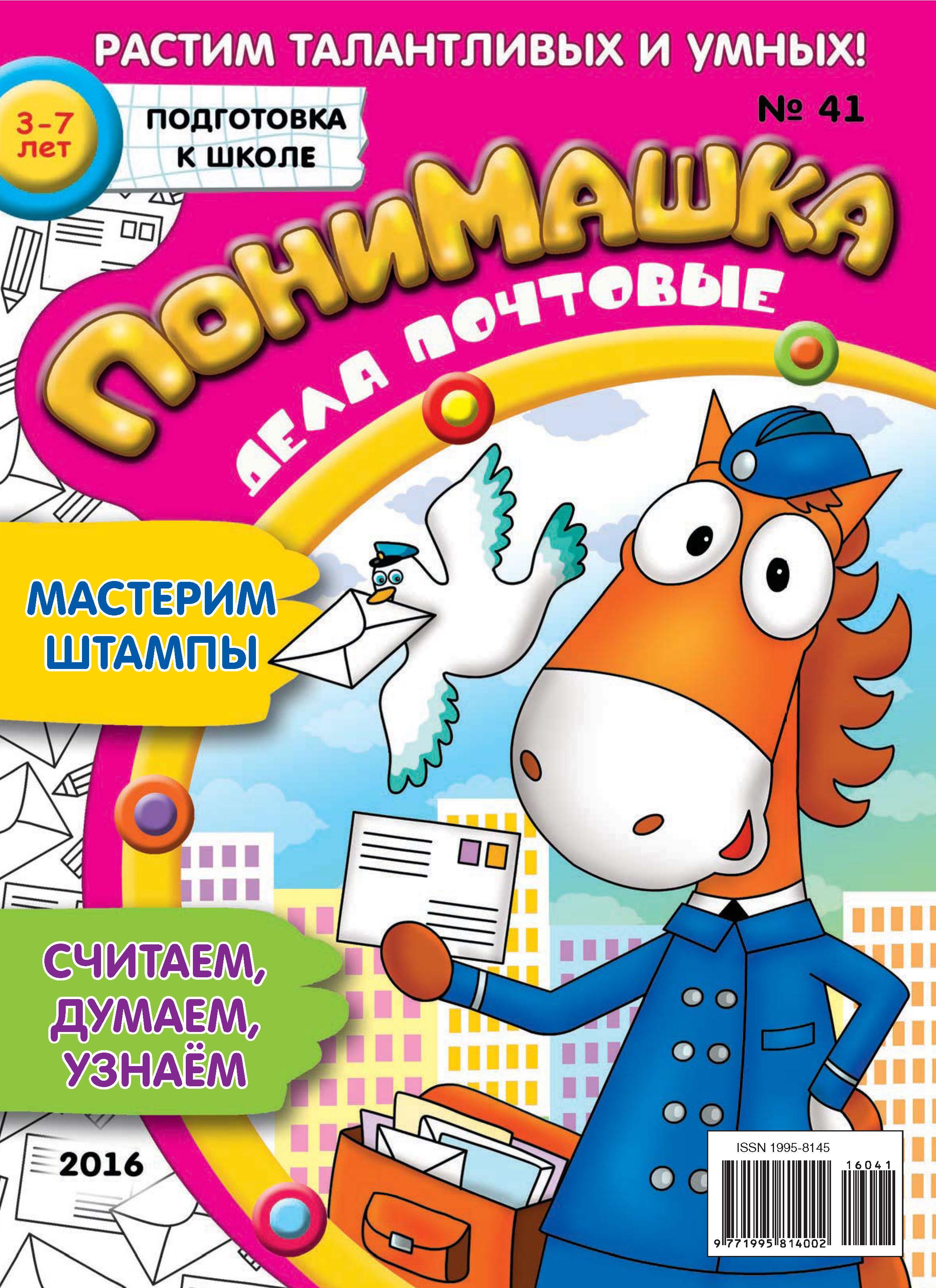 ПониМашка. Развлекательно-развивающий журнал. №41\/2016