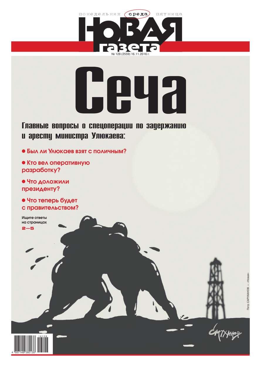 Новая газета 128-2016