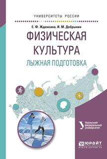 Физическая культура. Лыжная подготовка. Учебное пособие для вузов