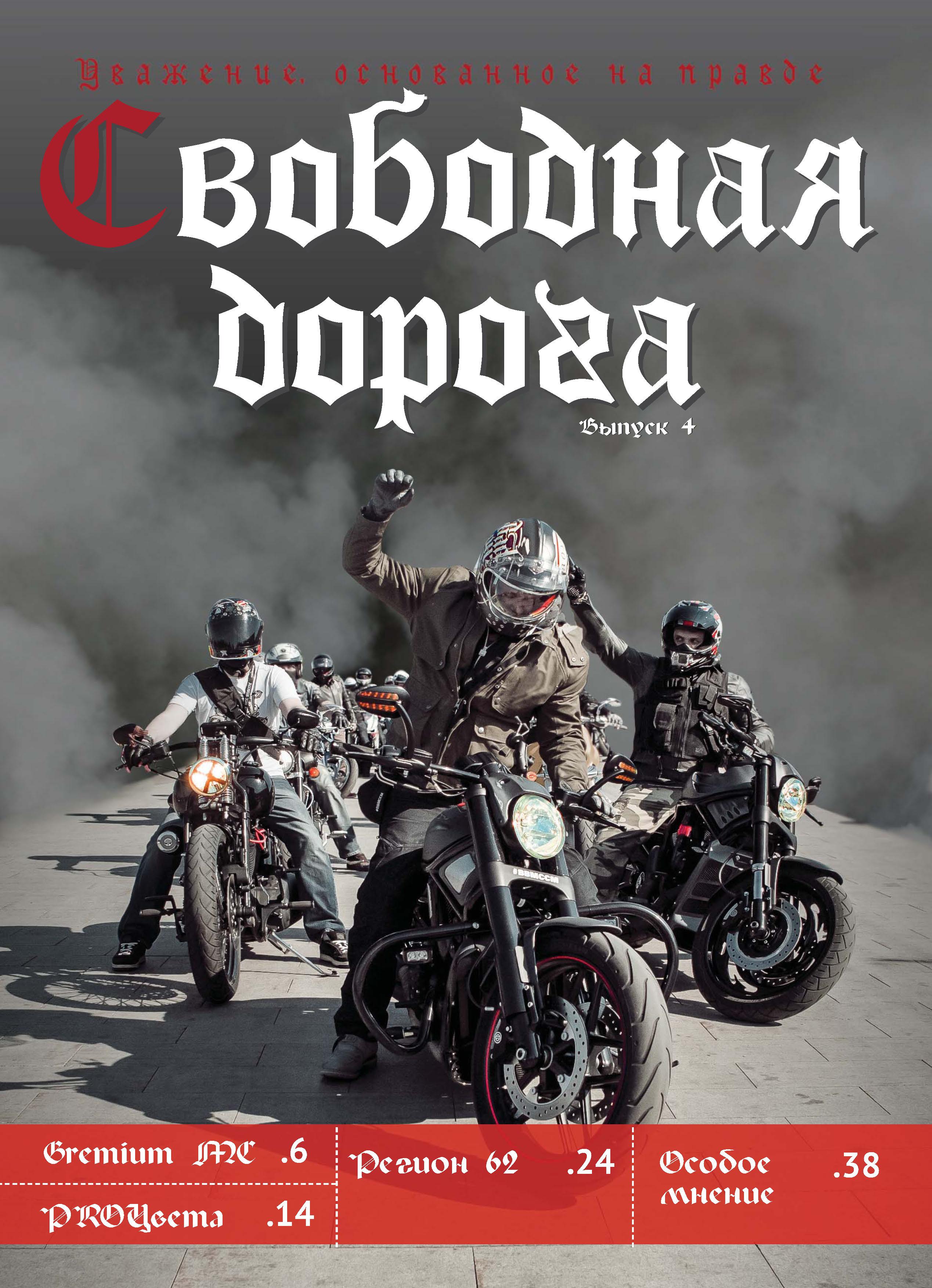 Свободная дорога №4\/2016