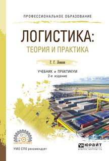 Логистика: теория и практика 2-е изд., испр. и доп. Учебник и практикум для СПО