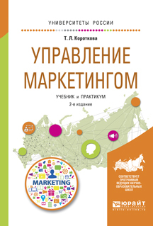 Управление маркетингом 2-е изд., испр. и доп. Учебник и практикум для академического бакалавриата