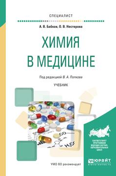 Химия в медицине. Учебник для вузов
