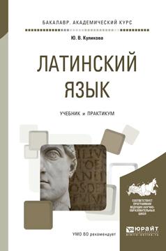 Латинский язык. Учебник и практикум для академического бакалавриата