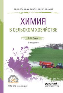 Химия в сельском хозяйстве 2-е изд., испр. и доп. Учебное пособие для СПО