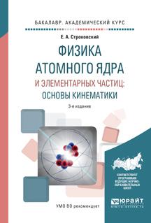 Физика атомного ядра и элементарных частиц: основы кинематики 3-е изд., испр. и доп. Учебное пособие для академического бакалавриата