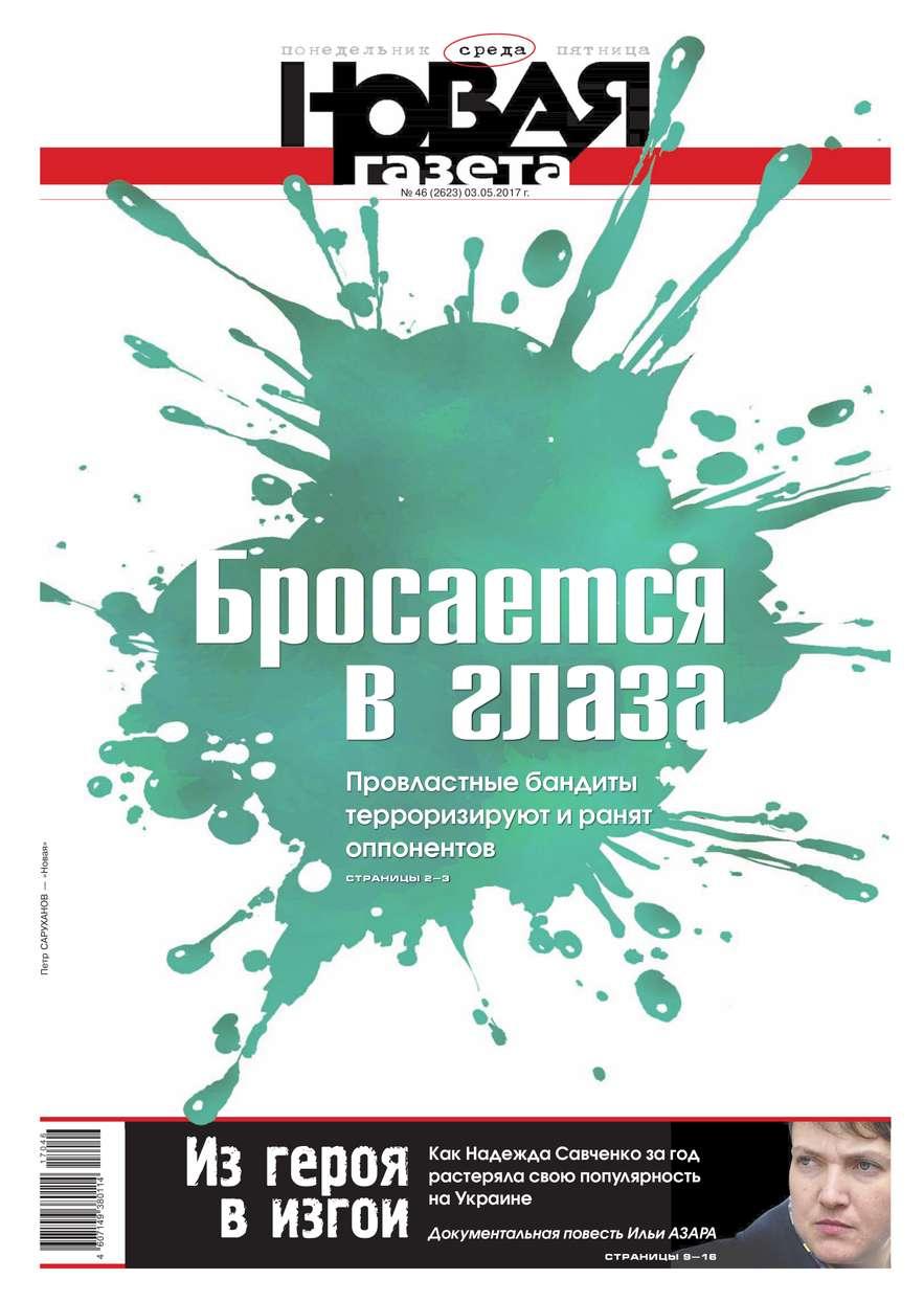 Новая Газета 46-2017