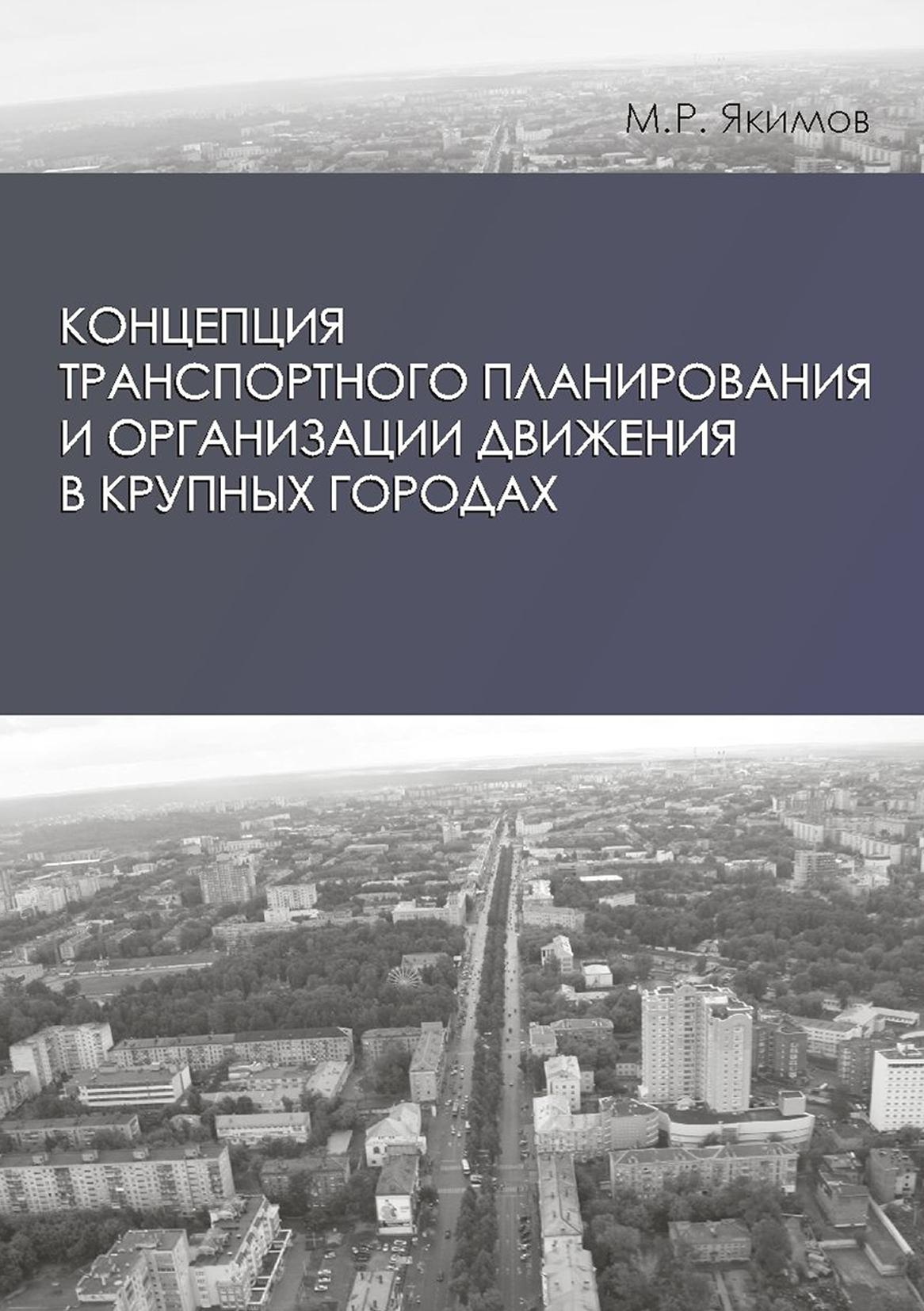 Концепция транспортного планирования и организации движения в крупных городах