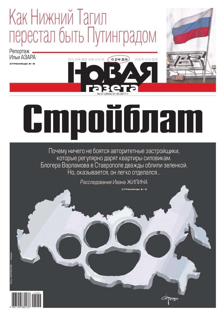 Новая Газета 57-2017