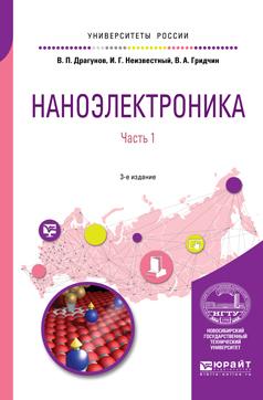 Наноэлектроника в 2 ч. Часть 1 3-е изд., испр. и доп. Учебное пособие для вузов