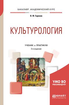 Культурология 2-е изд., испр. и доп. Учебник и практикум для академического бакалавриата