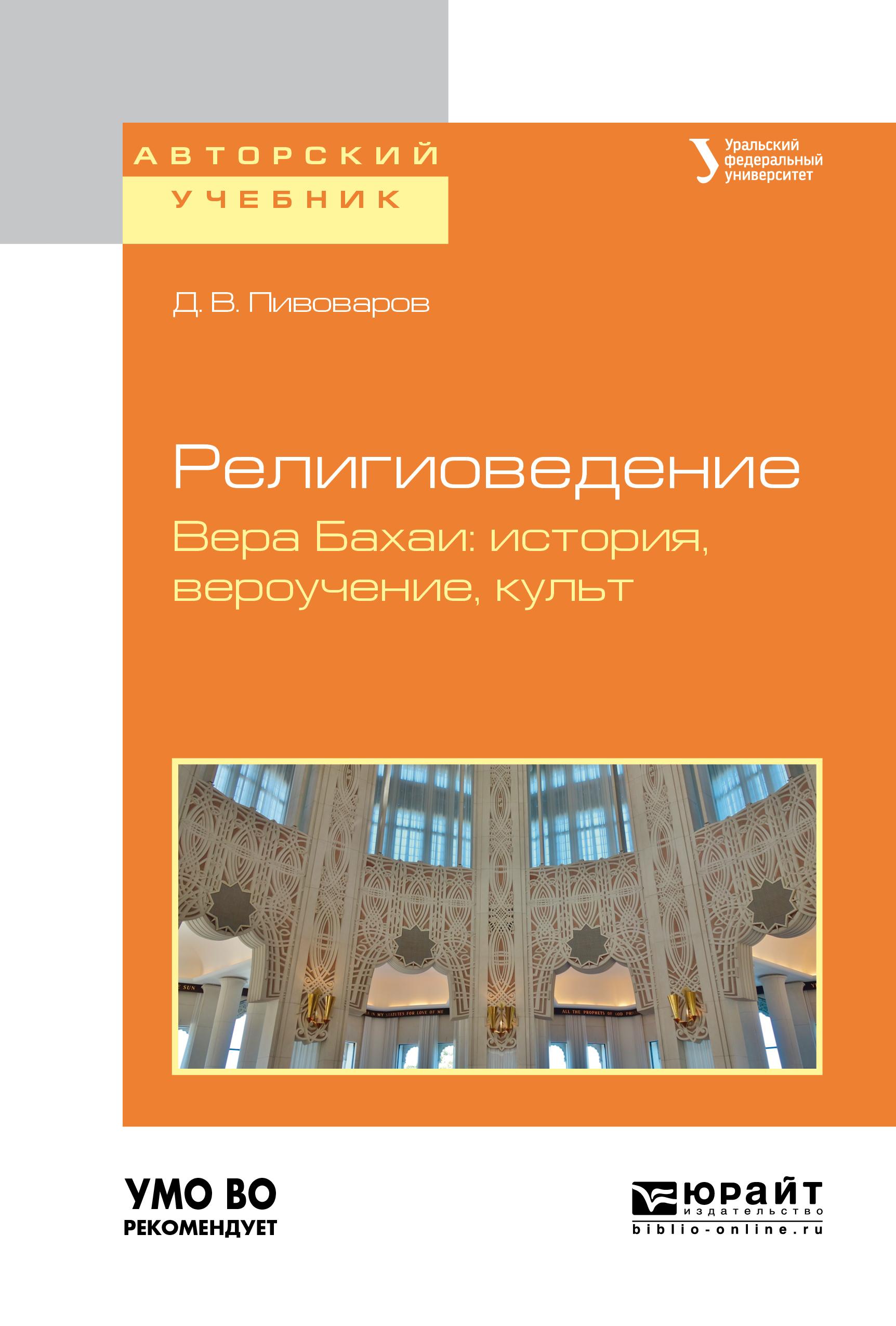 Религиоведение. Вера бахаи: история, вероучение, культ. Учебное пособие для академического бакалавриата