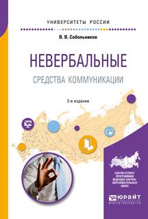 Невербальные средства коммуникации 2-е изд., пер. и доп. Учебное пособие для прикладного бакалавриата