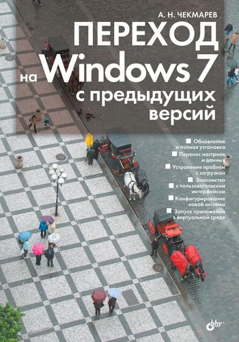 Переход на Windows 7 с предыдущих версий