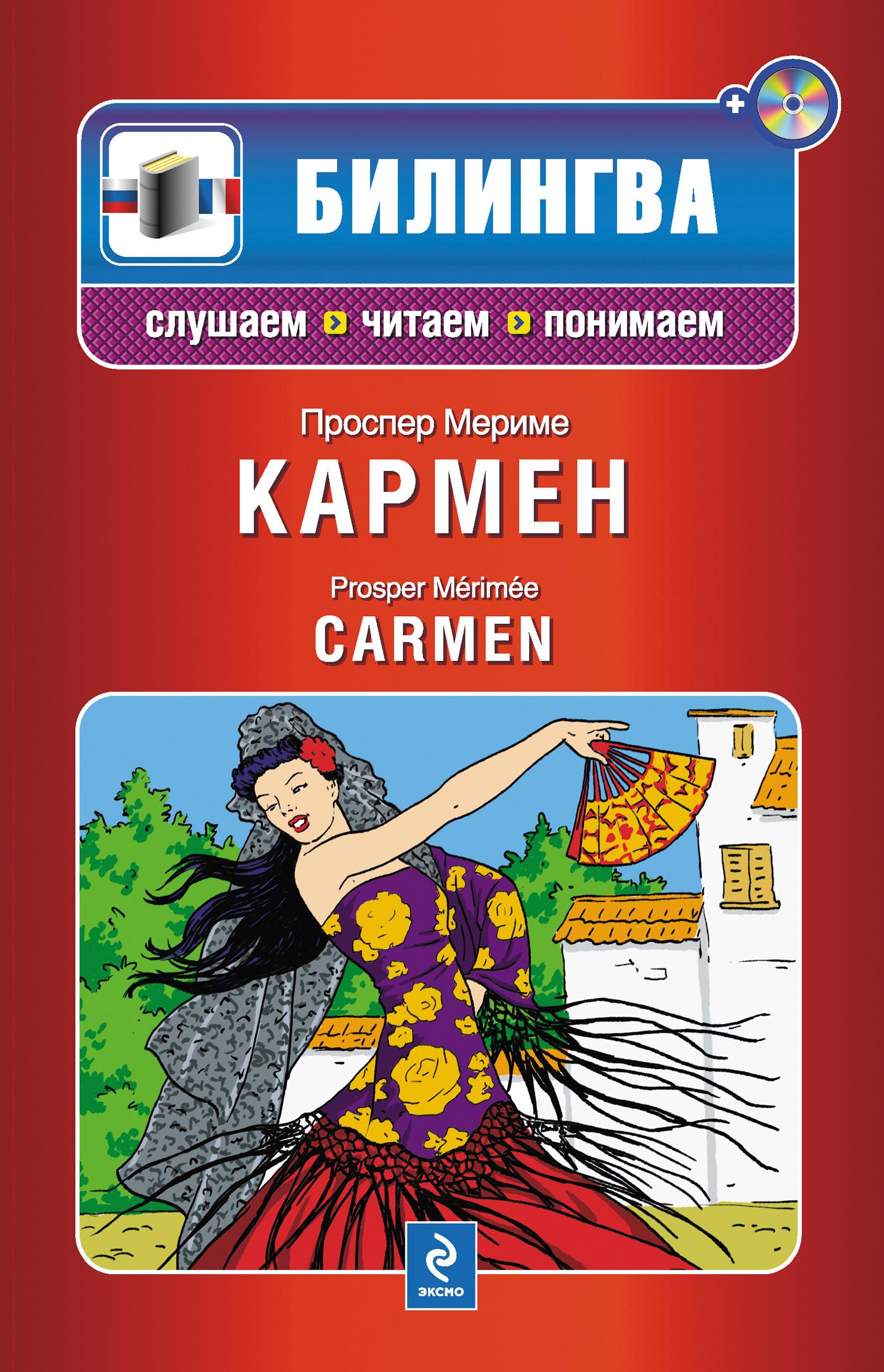 Кармен / Carmen (+MP3)