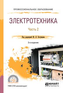 Электротехника в 2 ч. Часть 2 3-е изд., пер. и доп. Учебное пособие для СПО