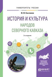 История и культура народов северного кавказа 2-е изд., пер. и доп. Учебное пособие для бакалавриата, специалитета и магистратуры