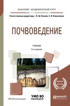 Почвоведение 5-е изд., пер. и доп. Учебник для академического бакалавриата