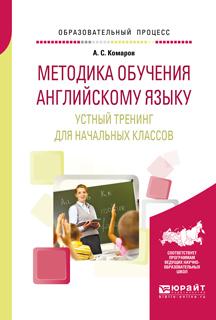 Методика обучения английскому языку. Устный тренинг для начальных классов. Учебное пособие для вузов
