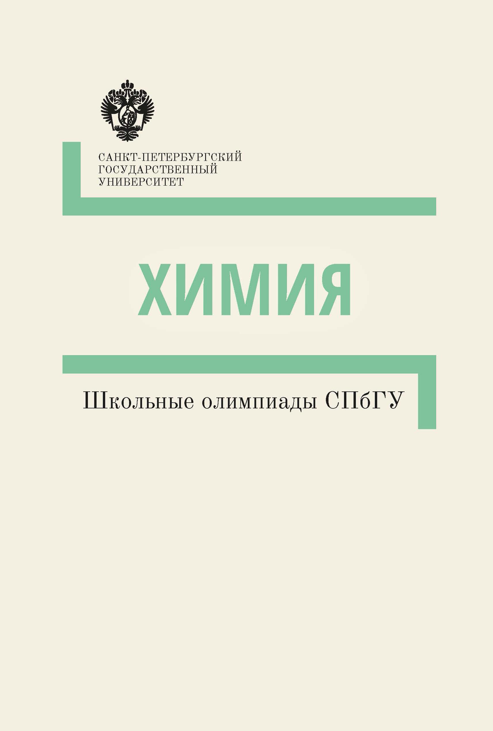 Химия. Школьные олимпиады СПбГУ. Методические указания