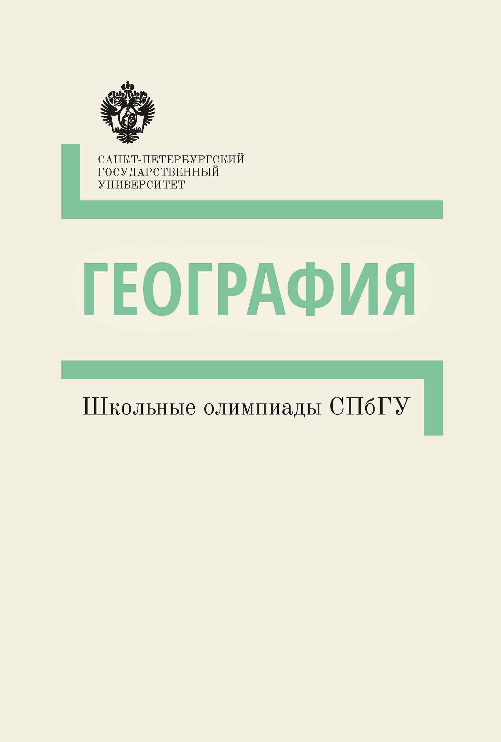 География. Школьные олимпиады СПбГУ. Методические указания