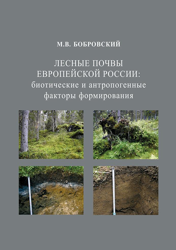 Лесные почвы Европейской России: биотические и антропогенные факторы формирования