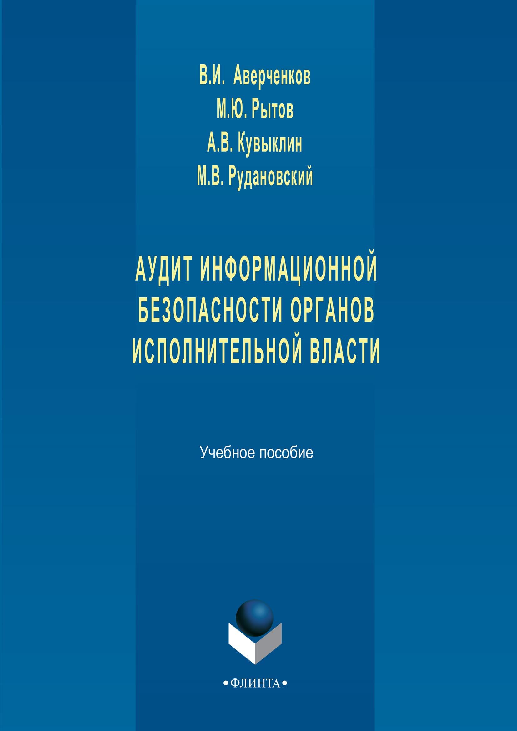 Аудит информационной безопасности органов исполнительной власти. Учебное пособие