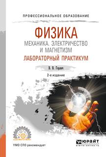 Физика: механика. Электричество и магнетизм. Лабораторный практикум 2-е изд., пер. и доп. Учебное пособие для СПО