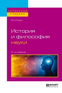 История и философия науки 2-е изд., испр. и доп. Учебное пособие для бакалавриата и магистратуры