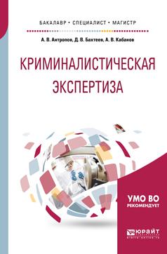 Криминалистическая экспертиза. Учебное пособие для бакалавриата, специалитета и магистратуры