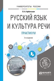 Русский язык и культура речи. Практикум 2-е изд. Учебное пособие для вузов