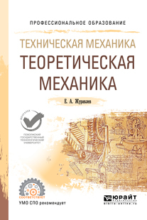 Техническая механика: теоретическая механика. Учебное пособие для СПО