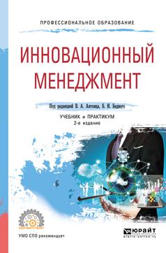 Инновационный менеджмент 2-е изд., испр. и доп. Учебник и практикум для СПО