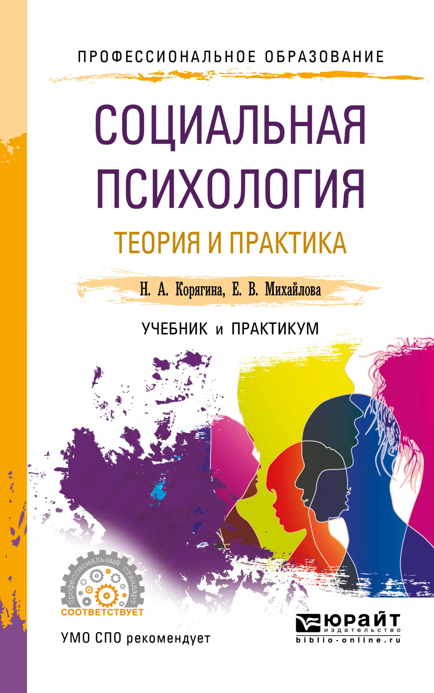 Социальная психология. Теория и практика. Учебник и практикум для СПО