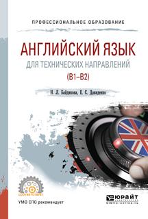 Английский язык для технических направлений (b1–b2). Учебное пособие для СПО