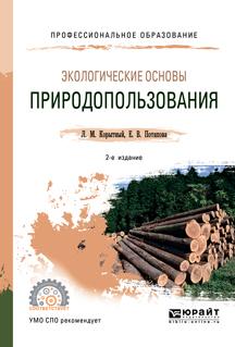 Экологические основы природопользования 2-е изд., испр. и доп. Учебное пособие для СПО