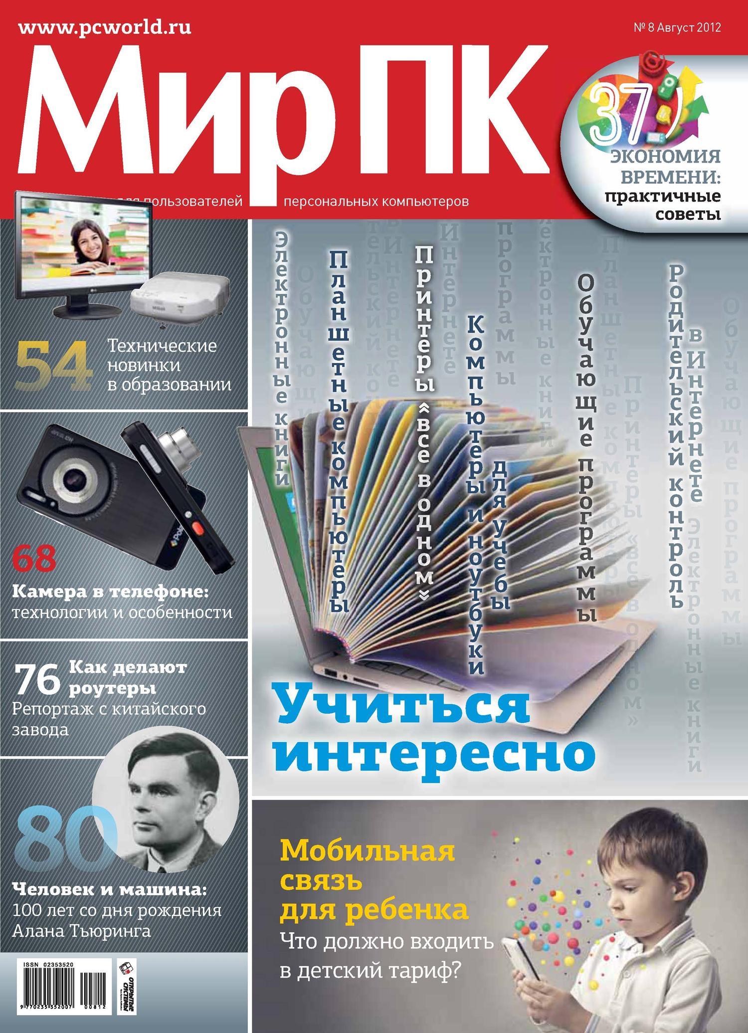 Журнал «Мир ПК» №08\/2012