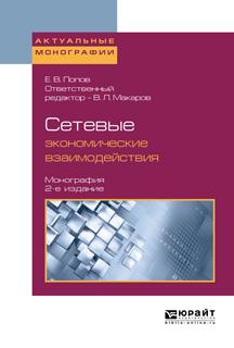 Сетевые экономические взаимодействия 2-е изд., пер. и доп. Монография