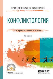 Конфликтология 2-е изд., испр. и доп. Учебное пособие для СПО