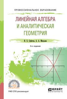 Линейная алгебра и аналитическая геометрия 2-е изд., испр. и доп. Учебное пособие для СПО