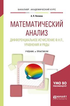 Математический анализ. Дифференциальное исчисление ф. Н. П. , уравнения и ряды. Учебник и практикум для академического бакалавриата